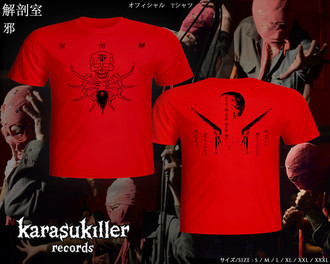解剖室 (Kaiboushitsu) - 邪(Evil) Official T-Shirt (Red)