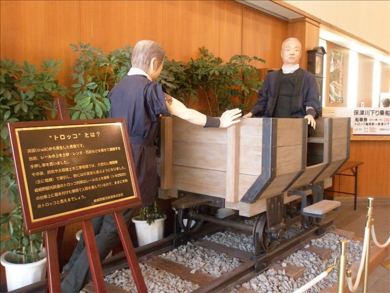 嵯峨野火車站