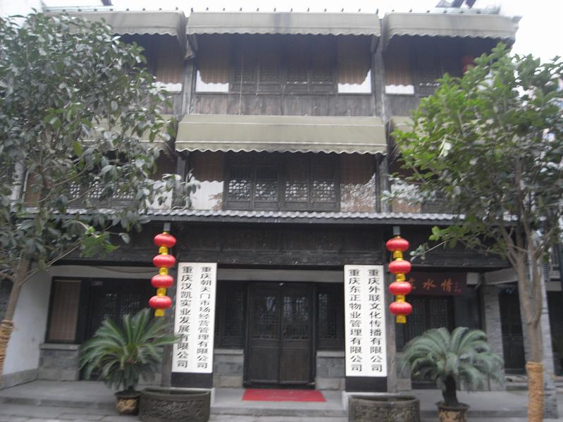 ancient part of chongqing near hostel