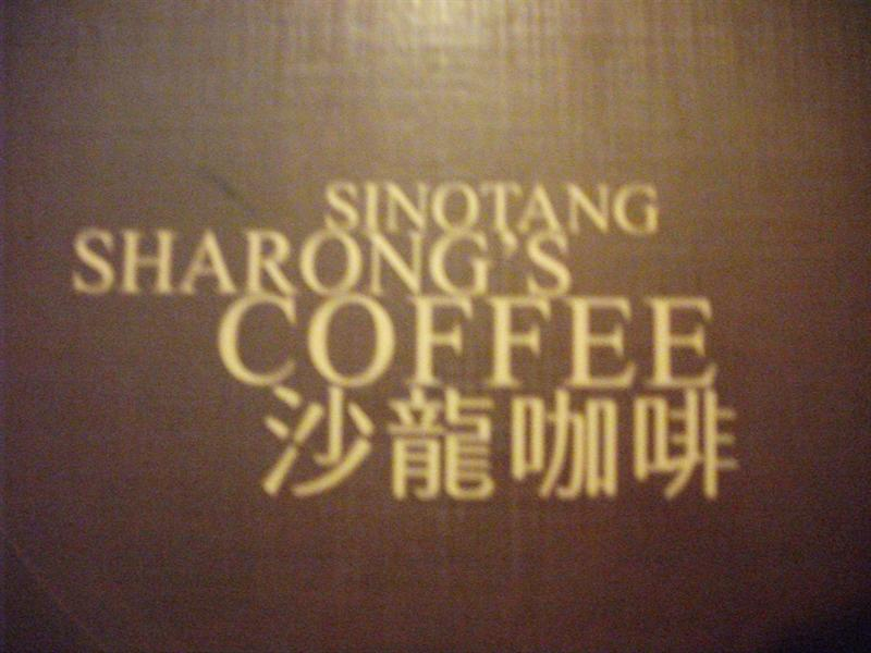 The Menu: A cafe in Gangzhou Aiport, China