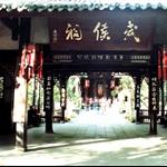 Chengdu_Wuhou_ci.jpg