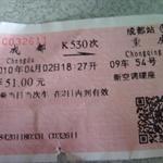 WUlong chongqing trip