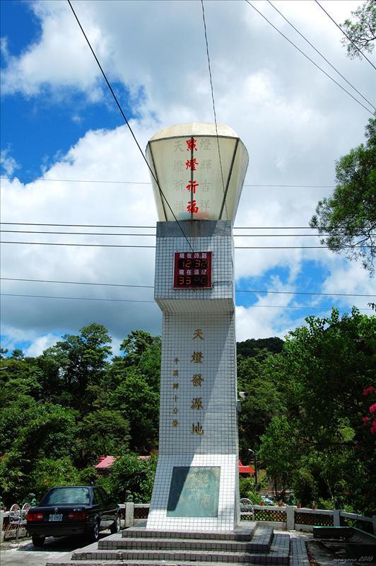 天燈發源地 (白色天燈造型鐘塔)