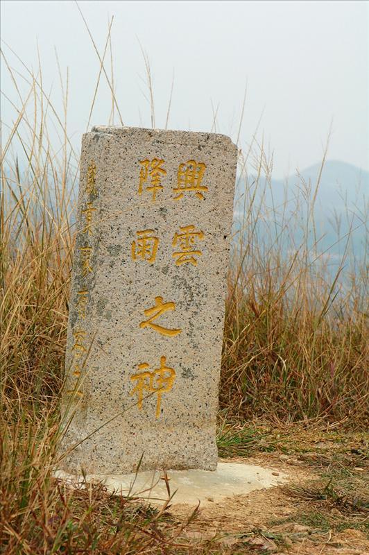 華山求雨碑 Wa Shan