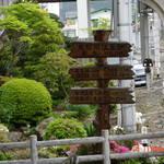 終站-鬼怒川溫泉