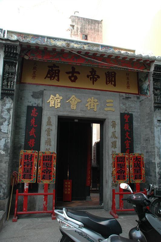 三街會館(關帝廟)Sam Kai Vui Kun Temple (Kuan Tai Temple)