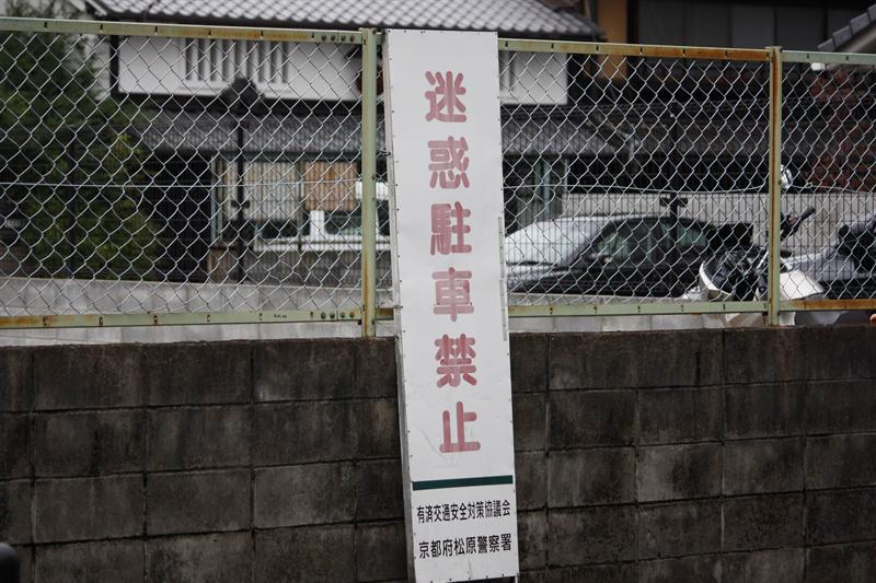 迷惑駐車禁止???   就是禁止亂停車啦!!