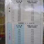 突然想到要查回程公車的時間, 趕緊拍下這張時刻表.