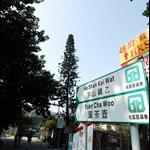 DSC_9710 沿車路過下山雞乙路牌右轉上松山.jpg