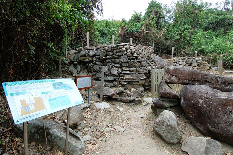 The remnants of lime kiln 石灰窰遺址