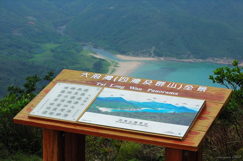 西灣山 Sai Wan Shan
