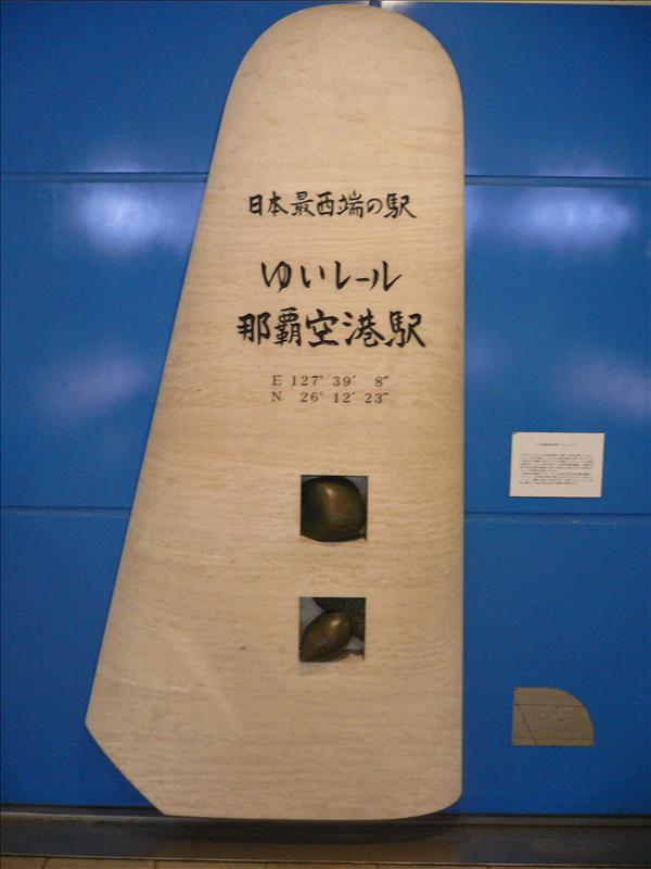 在Yui Rail那霸空港機場站發現這地標