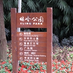 Eling Park ( 鵝 岭 公 園 ) in Chongqing (重慶市).