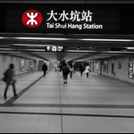 大水坑站 Tai Shui Hang Station