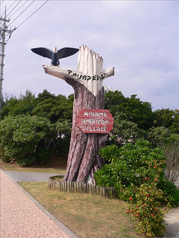 今天來到琉球中部的American Village
