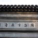 ZhouZhuangJiangShu(周庄,江苏)China0008@Apr-2012.JPG