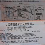 宮崎駿美術館門票