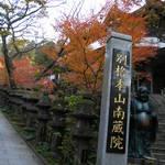 2014秋遊九州--南藏院