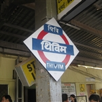 Thivim station, Goa