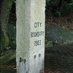 DSC_7882 寶雲道的維多利亞城界石.jpg