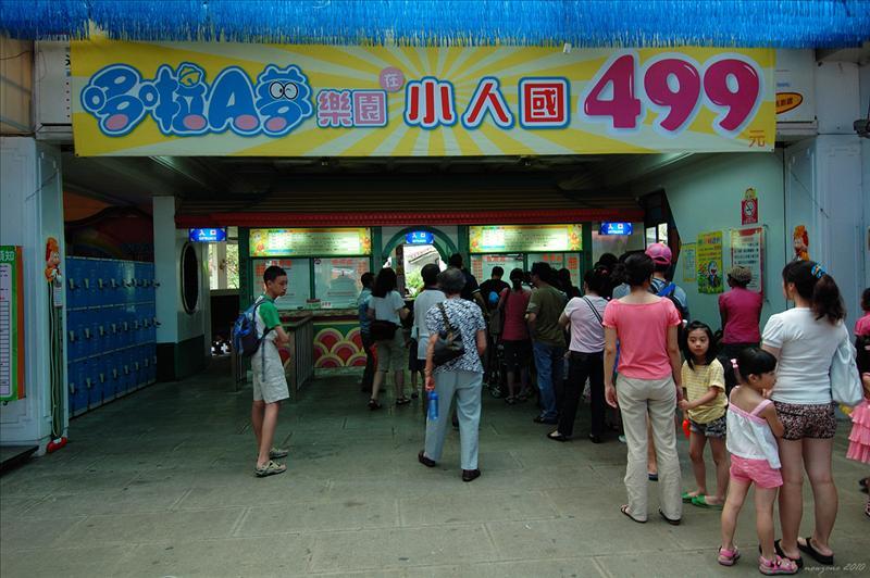 小人國主題樂園(多啦A夢) Window on China Theme Park