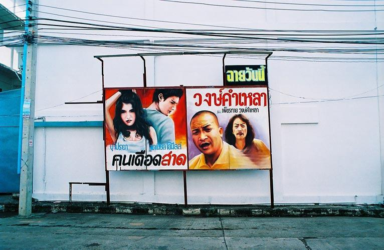 Poster Movie in Thailand (very classic)