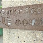這種鏽鐵設計的指示牌,不管出現在哪裡我都很喜歡。