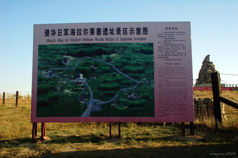 Hailaer Defense Works Relics of Japanese Invaders 侵華日軍海拉爾要塞北山遺址
