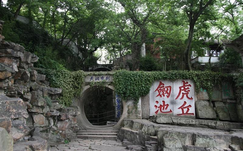 HuQiu Mountain, ShuZhou, China
