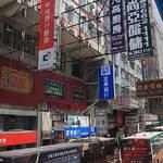 CausewayBay(铜锣湾),Hongkong,(香港),China, Sep 2011