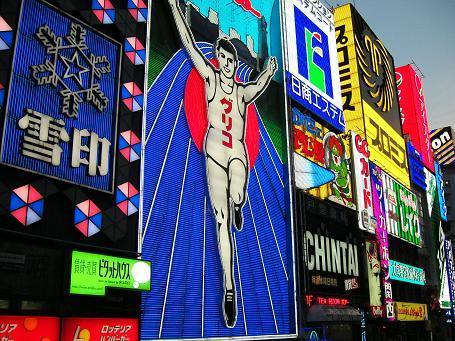 the Osaka