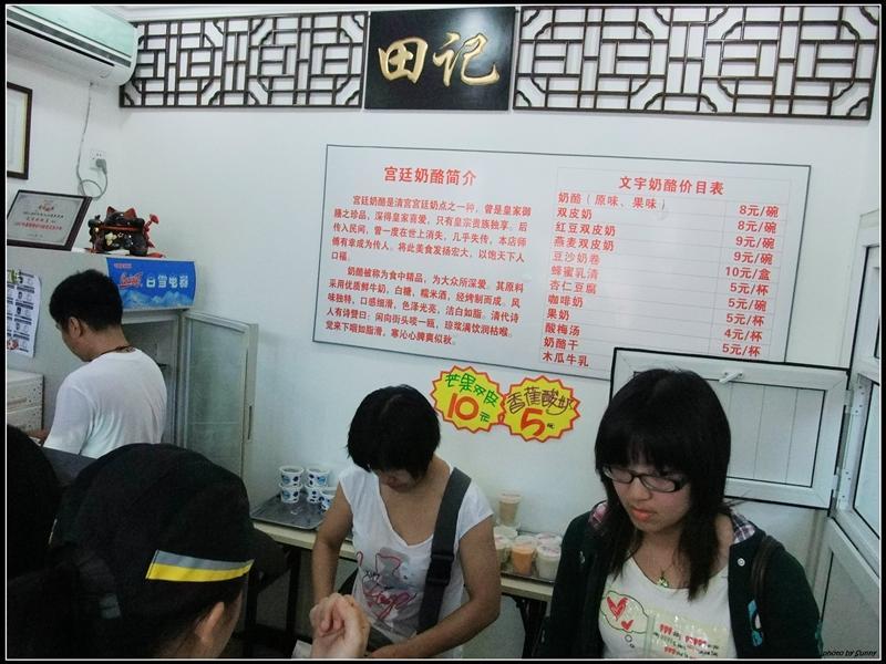 文宇奶酪店