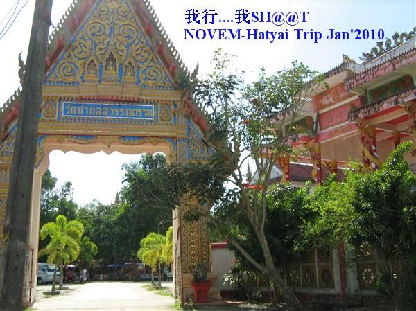 South Thailand 最有名的泰庙 - 阿赞通庙的大门口