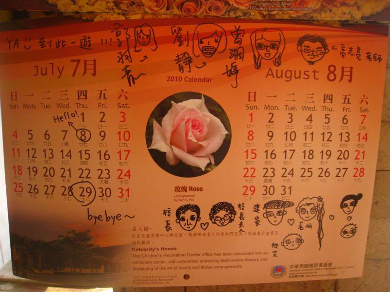 我們在日曆上留下我們的倩影,哈哈