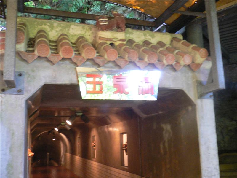 玉泉洞入口