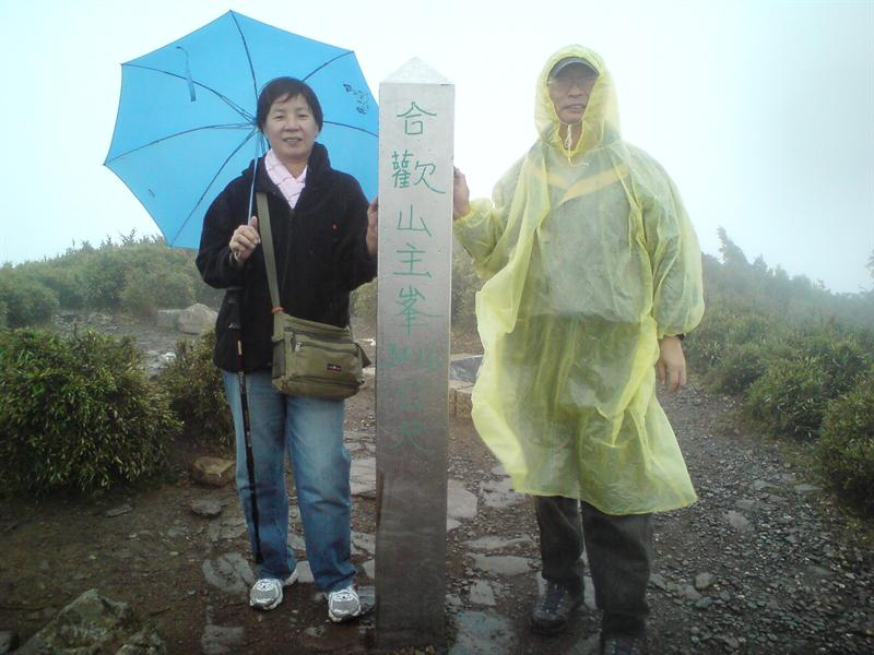 我們終於登上合歡山主峰了