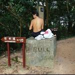轉走九沙坑Turn to Kow Sha Hang
