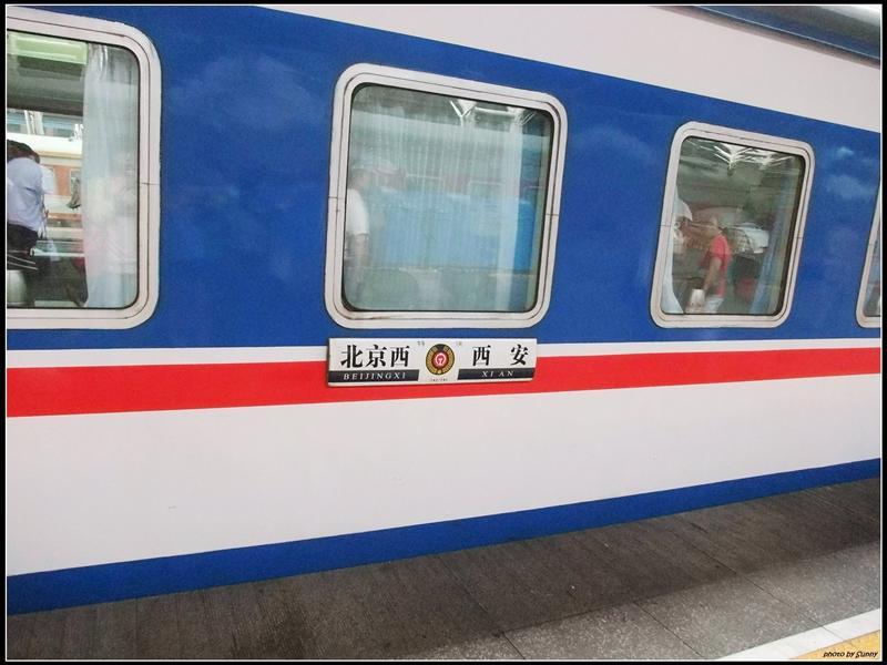 西安-北京特快車