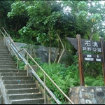 Start at Tai Tam Gap Correctional Institution大潭峽懲教所起步