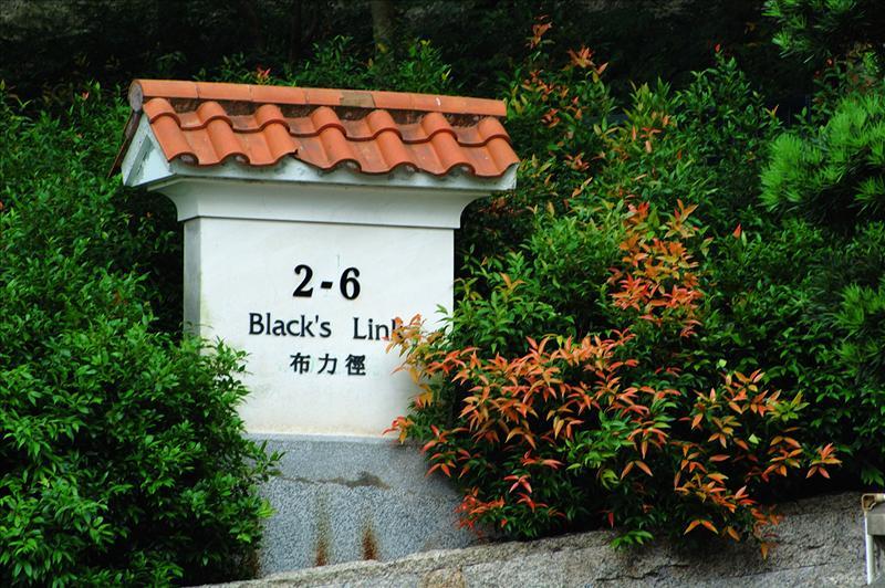 布力徑 Black ' s Link