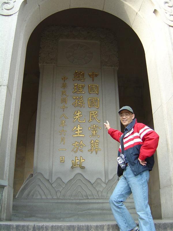 """Dr. Sun Yat-Sen's Mausoleum in Nanjing (南京中山陵)"