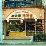 poison-bakery.jpg