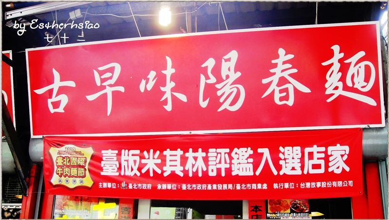 陽春麵也有名