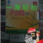 促销模板2010 芦荟.jpg