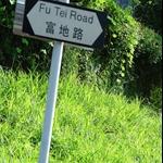 富地路 Fu Tei Road
