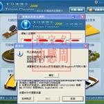 木马清道夫2008-注册-2-动感周.jpg