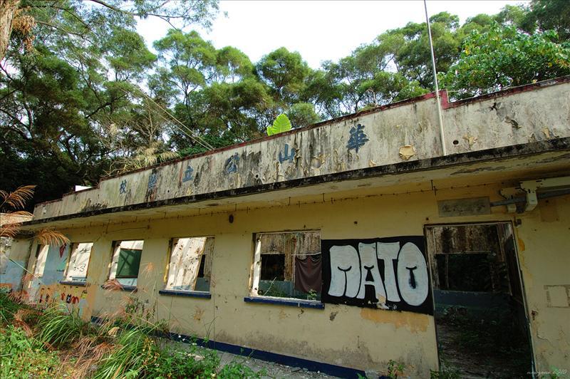 荒廢了的校舍