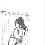 文學研究社.PNG