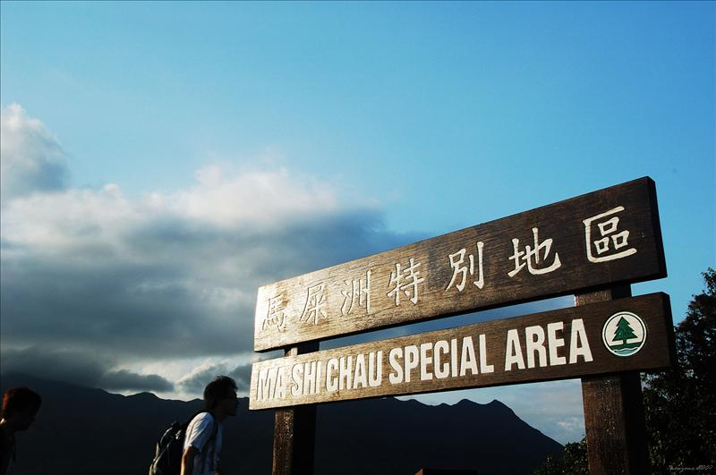 DSC_8178 Ma Shi Chau Special Area ���ˬw�S�O�a��.jpg