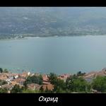 Ohrid.JPG